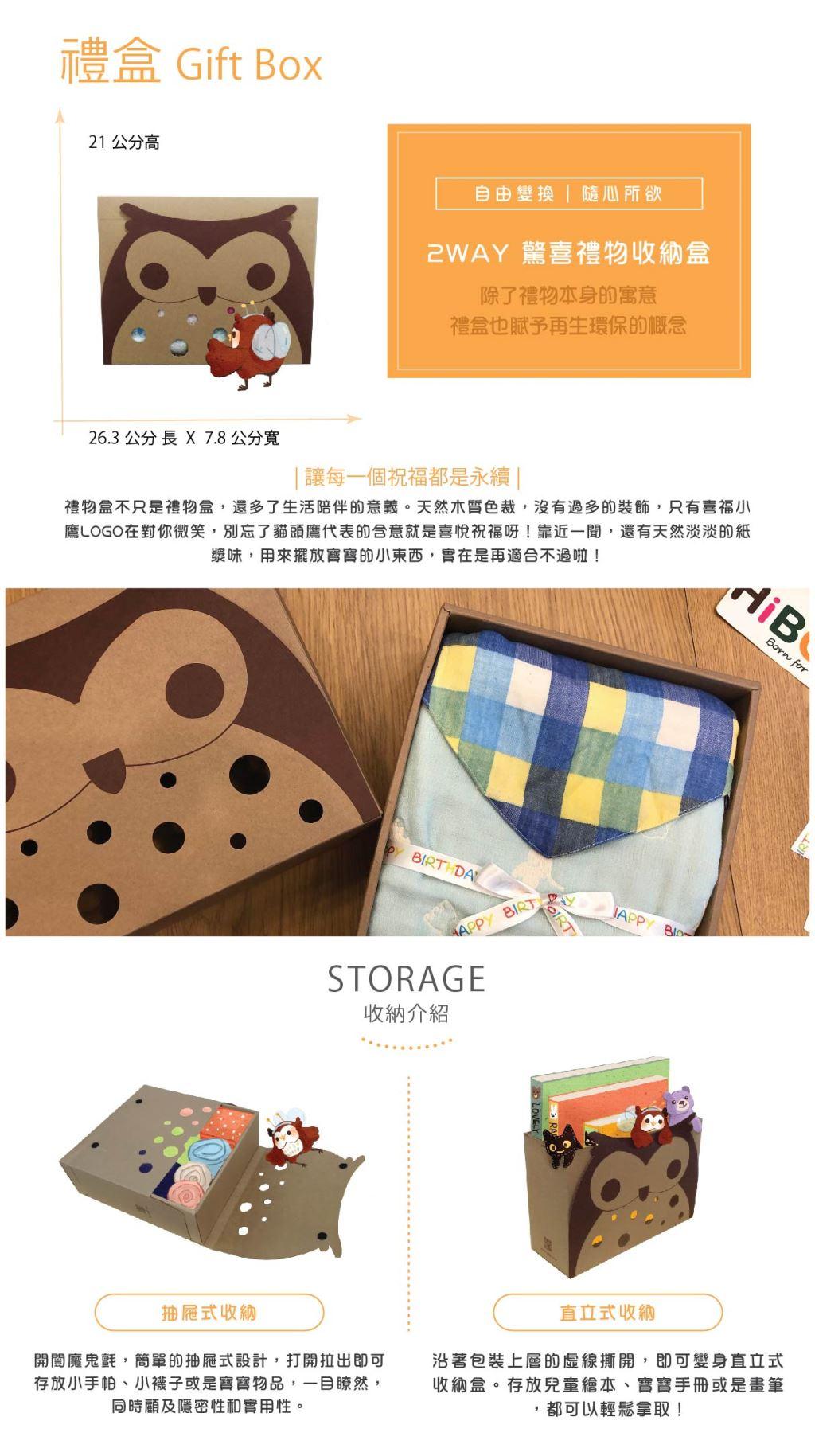 喜福│2WAY驚喜禮物收納盒